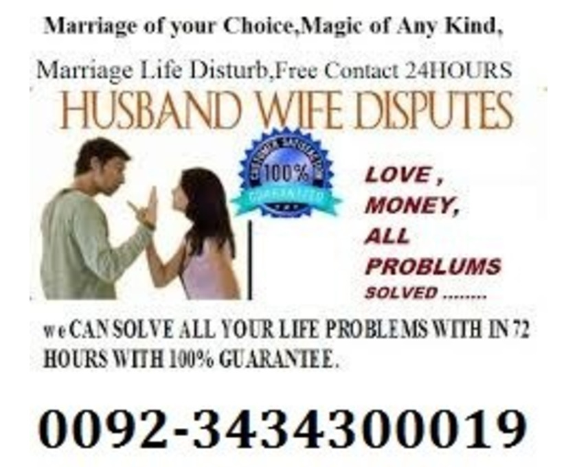 ex love back control ur ex by spritiual healer +923434300019 - 2/2