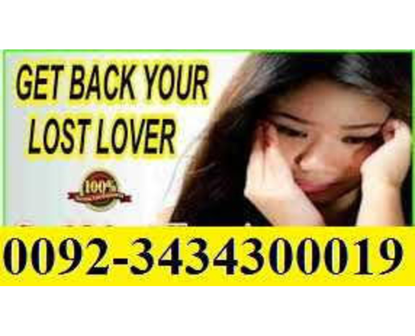 istikhara for love,ex love back +923434300019 - 2/2